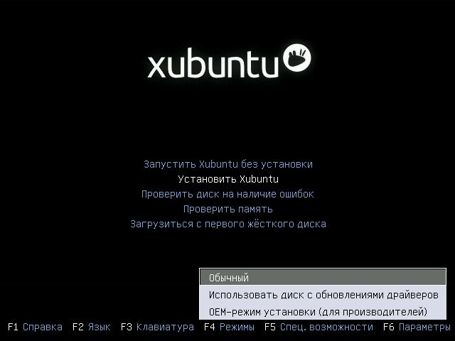 """Установка """"Xubuntu 13.04"""": выбор способов загрузки инсталлятора."""