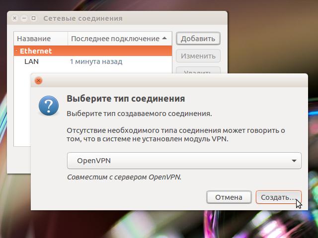 Linux OpenVPN: выбираем тип (протокол передачи) создаваемого сетевого соединения.