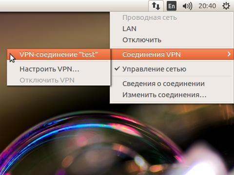 Linux OpenVPN: выбираем среди имеющихся VPN-соединений нужно и подключаемся.