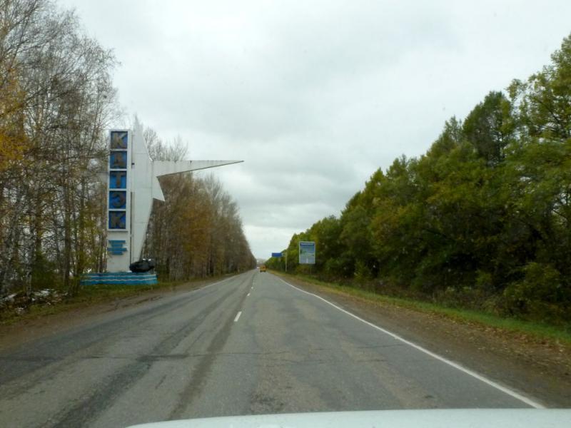 20170926. На выезде из городка Шарыпово, по дороге на юг, в сторону Большого и Малого озёр.
