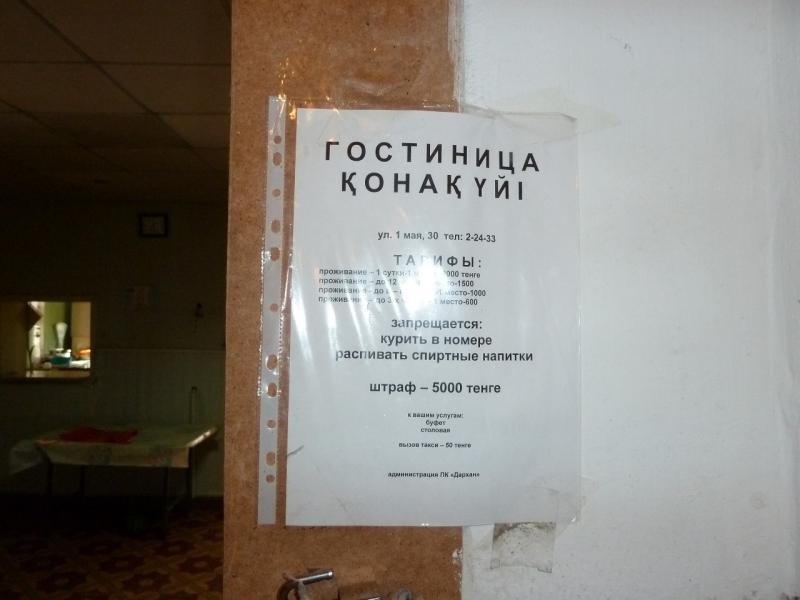 20111017. Остапенко Евгений. Щербакты. Суд. Прейскурант гостиницы в Щербактах.