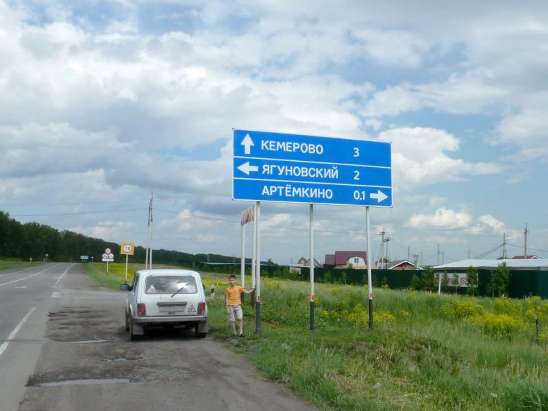 20180620. Под Кемерово, мой Артёмка у села Артёмкино.