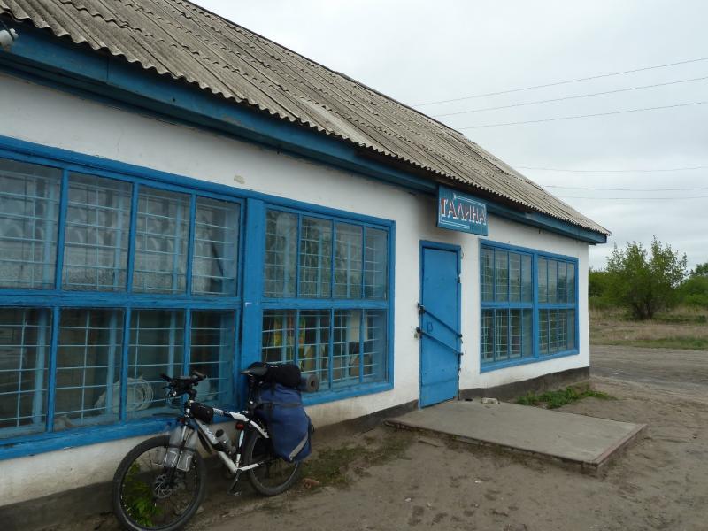 20120521. Пограничными местами: у магазина в селе Петропавловка.