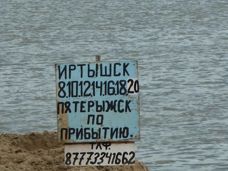 20120525. Домой, в Павлодар: расписание паромной переправы у Иртышска.