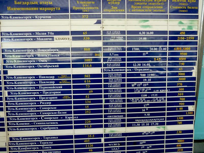 20130608. Расписание автобусных маршрутов на усть-каменогорском вокзале.