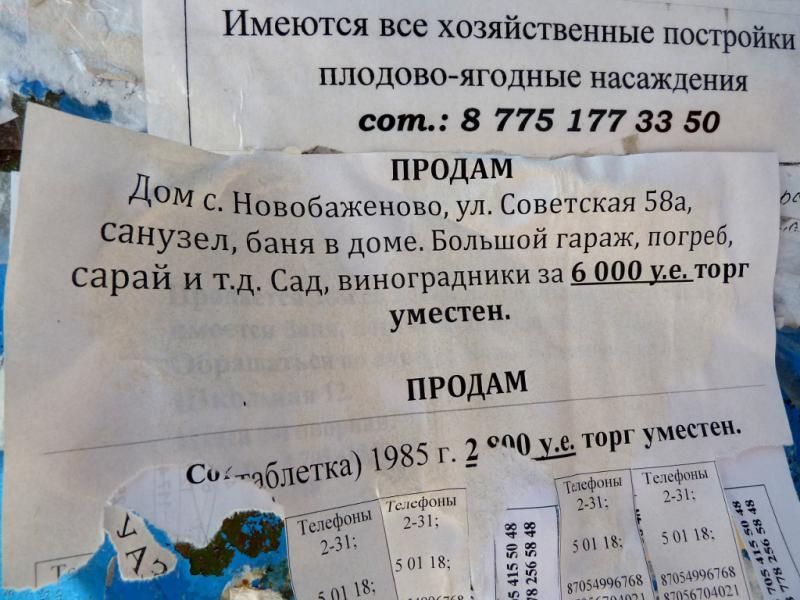 20130611. Объявление о продаже жилья в Новобаженово, что под Шульбинском.