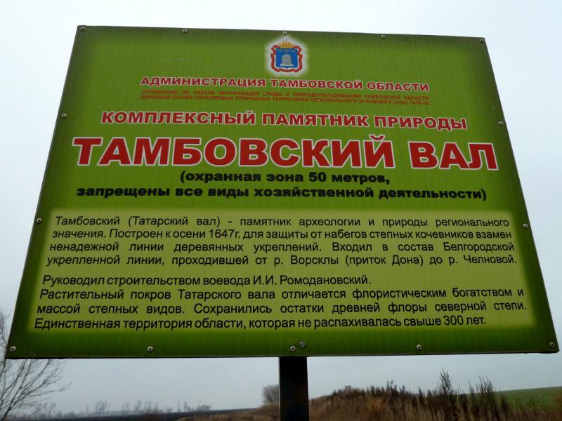 20141112. Тамбов. Пояснительная табличка при достопримечательности.