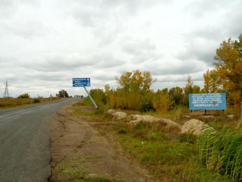 20150920. У подъёма на мост через канал Иртыш-Караганда, в пяти километрах от города Аксу.
