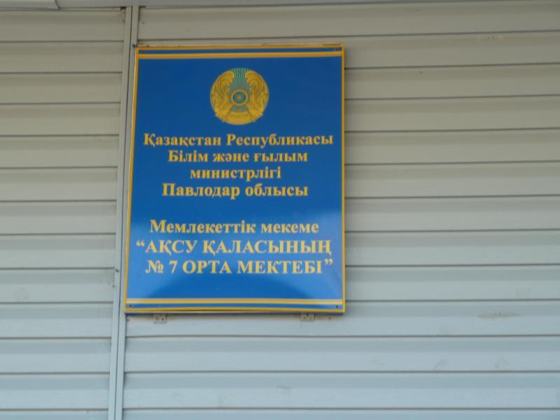 20101001. Гордая вывеска владельца испытательного полигона.