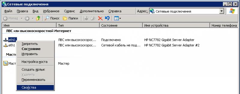 HP NIC Teaming. Microsoft Windows 2003: Выбор сетевого интерфейса для настройки.