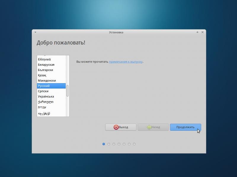 """Установка """"Xubuntu 13.04"""": контрольный (повторный) выбор языка инсталляции."""