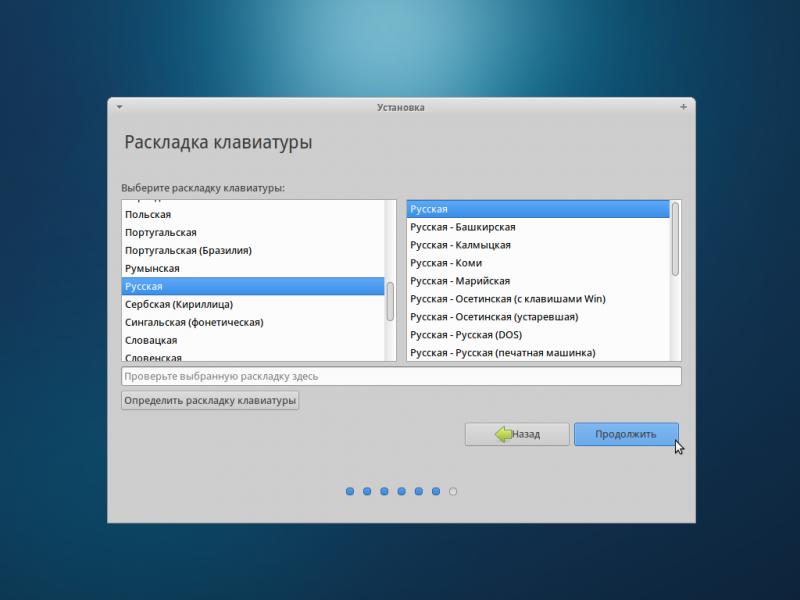 """Установка """"Xubuntu 13.04"""": выбор предпочитаемой клавиатурной раскладки."""