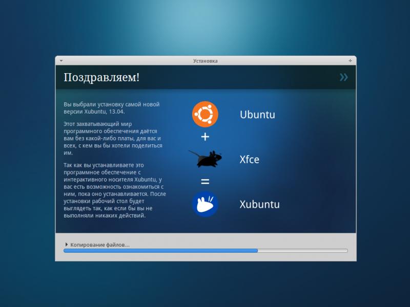 """Установка """"Xubuntu 13.04"""": этап копирования файлов на системное дисковое устройство и конфигурирования взаимосвязей приложений."""