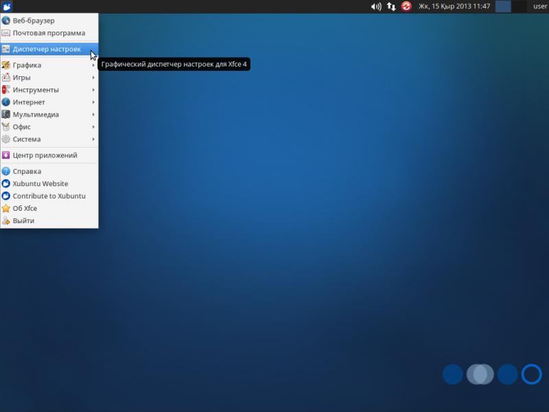 """Установка """"Xubuntu 13.04"""": переход к системному диспетчеру настроек."""