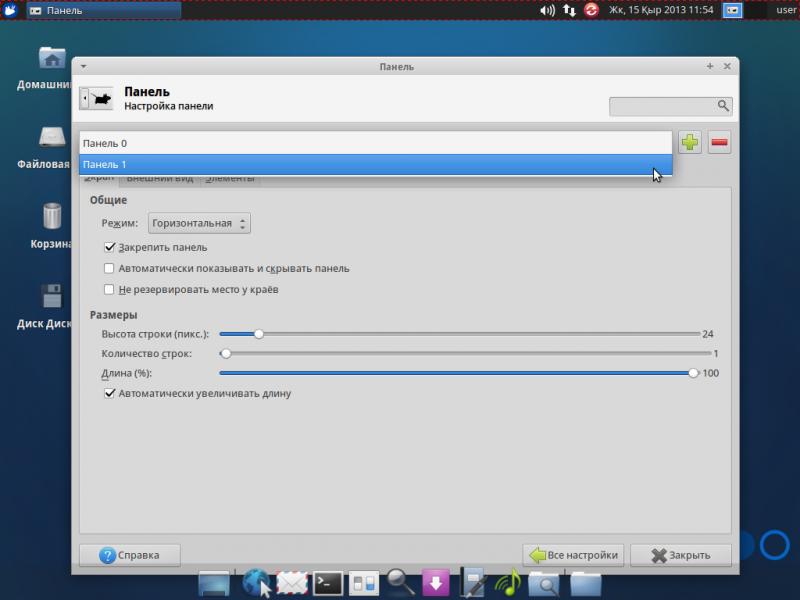"""Установка """"Xubuntu 13.04"""": настройки отображения панелей аплетов рабочего стола XFCE."""