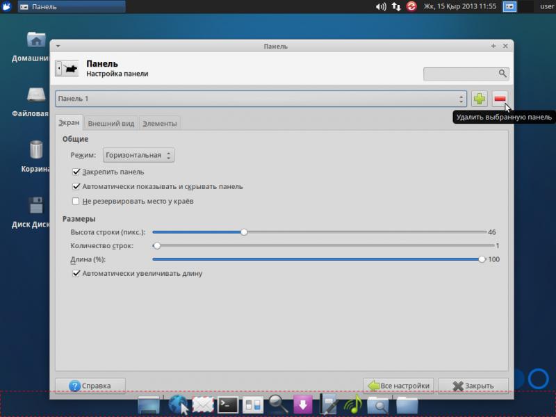 """Установка """"Xubuntu 13.04"""": удаление ненужной панели рабочего стола XFCE."""