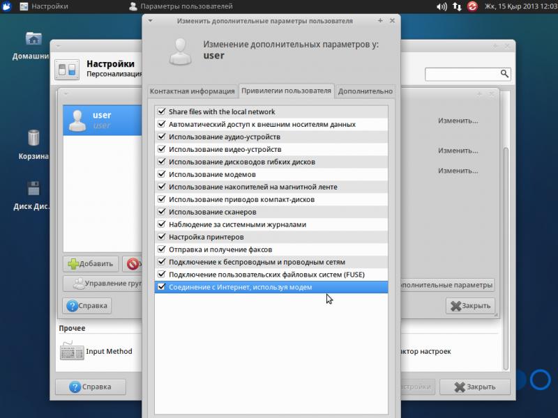 """Установка """"Xubuntu 13.04"""": настройки разрешений доступа пользователя к оборудованию системы."""