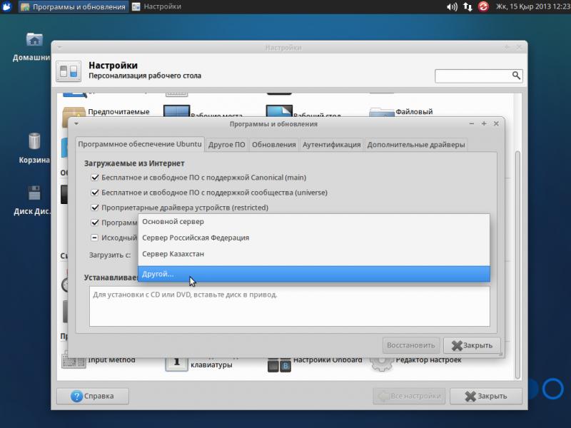 """Установка """"Xubuntu 13.04"""": изменение адреса источника загрузки устанавливаемого ПО и обновлений."""