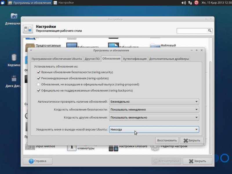 """Установка """"Xubuntu 13.04"""": корректировка параметров обновления системного и прикладного ПО."""