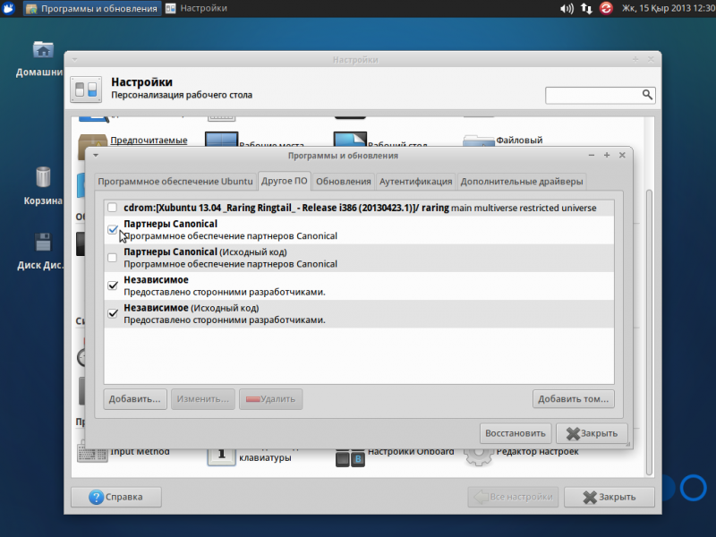"""Установка """"Xubuntu 13.04"""": интерфейс управления репозиториями дистрибутивов системы."""