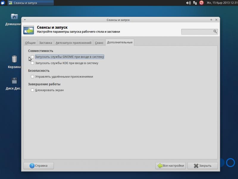 """Установка """"Xubuntu 13.04"""": отключение всех избыточных возможностей автоматической загрузки сервисов."""