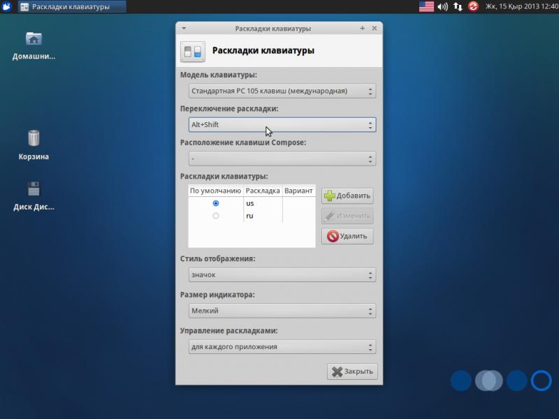 """Установка """"Xubuntu 13.04"""": интерфейс управления плагином переключателя раскладок клавиатуры XFCE."""