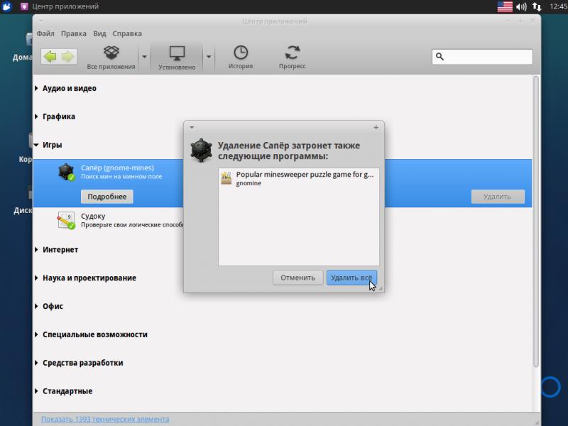 """Установка """"Xubuntu 13.04"""": удаление программы с помощью """"центра приложений""""."""