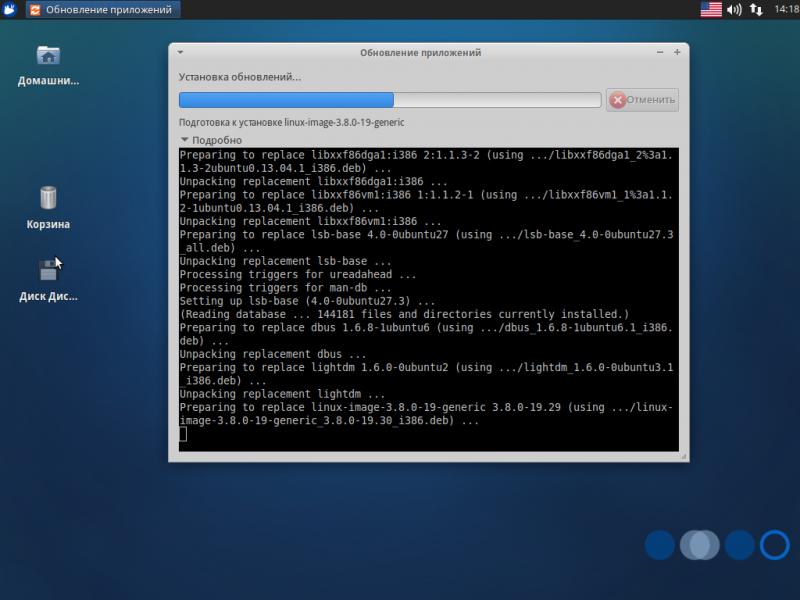 """Установка """"Xubuntu 13.04"""": процесс загрузки и установки пакетов обновлений."""