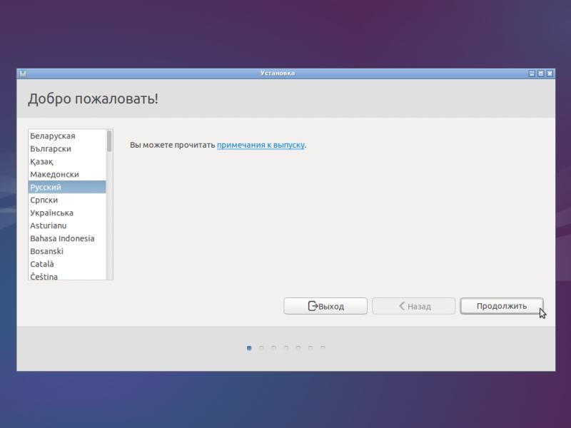 """Установка """"Lubuntu 14.04"""": контрольный (повторный) выбор языка инсталляции."""