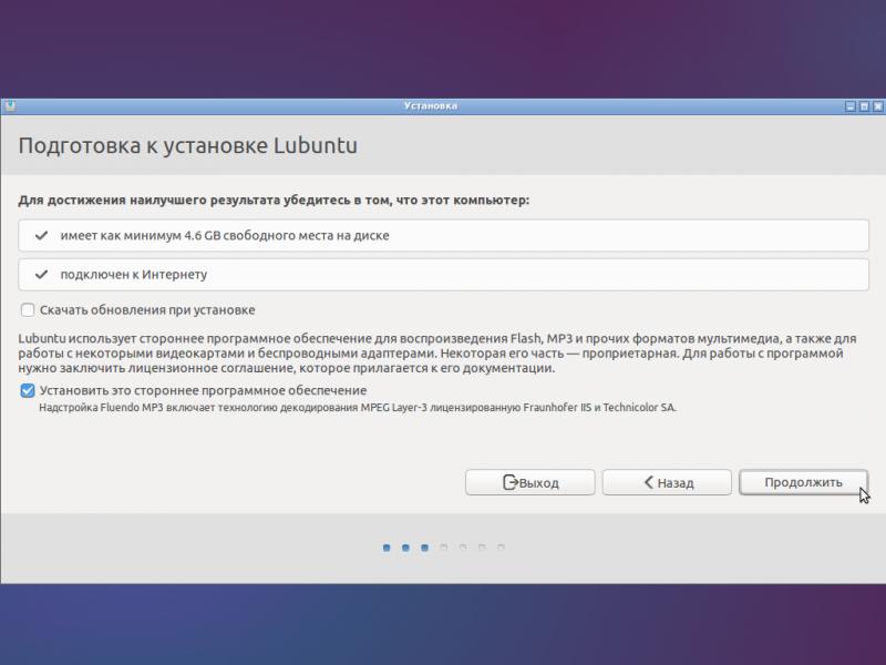 """Установка """"Lubuntu 14.04"""": этап проверки необходимых для инсталляции условий."""