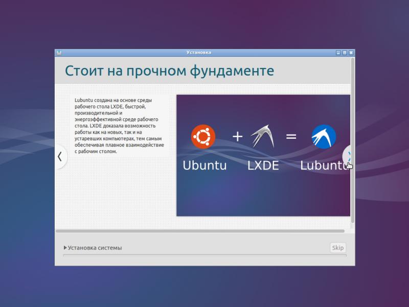 """Установка """"Lubuntu 14.04"""": этап копирования файлов на системное дисковое устройство и конфигурирования взаимосвязей приложений."""
