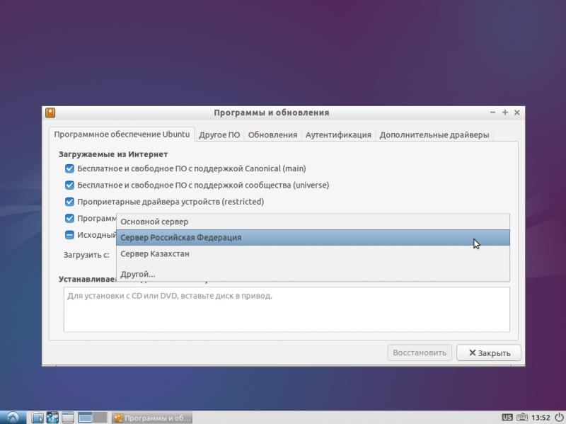 """Установка """"Lubuntu 14.04"""": изменение адреса источника загрузки устанавливаемого ПО и обновлений."""
