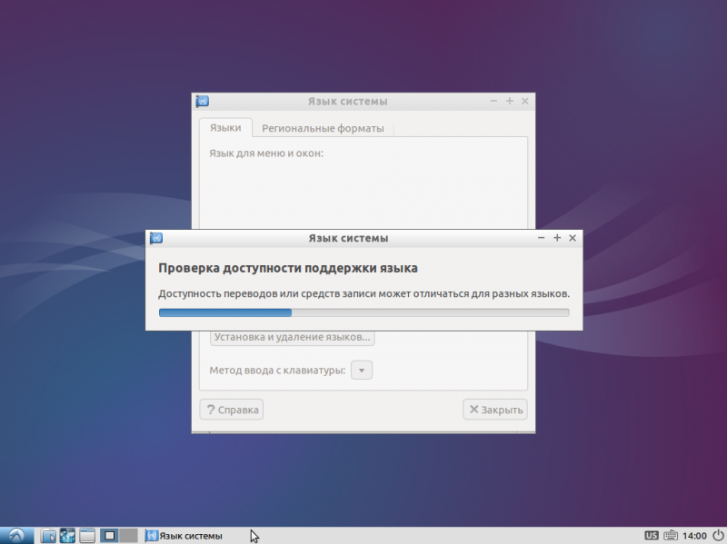 """Установка """"Lubuntu 14.04"""": работает автоконфигуратор языковой подсистемы."""