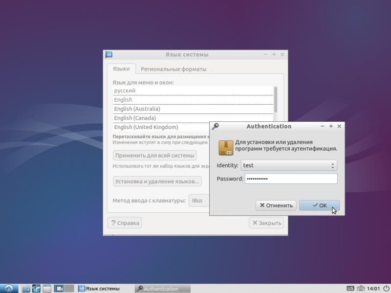 """Установка """"Lubuntu 14.04"""": запрос контрольной аутентификации при попытке доступа к системным настройкам."""