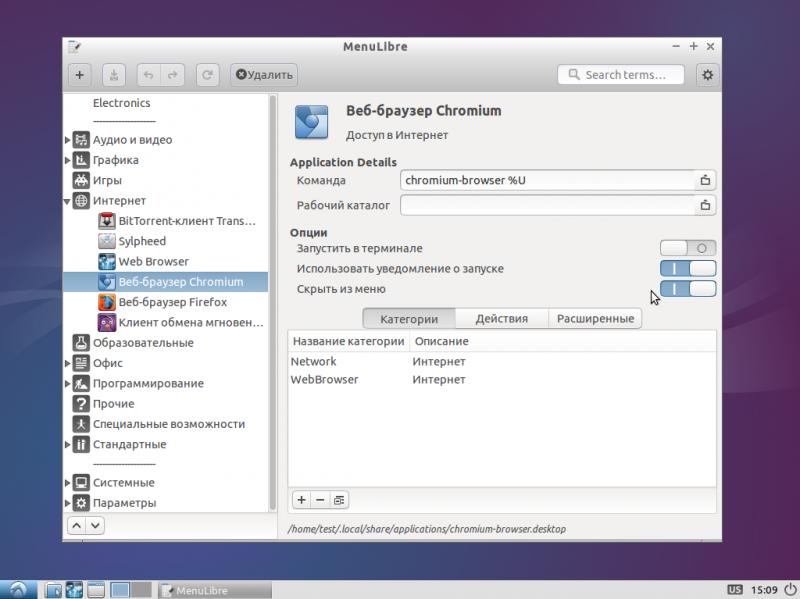 """Установка """"Lubuntu 14.04"""": интерфейс программы """"Menu Libre"""", редактора меню приложений."""