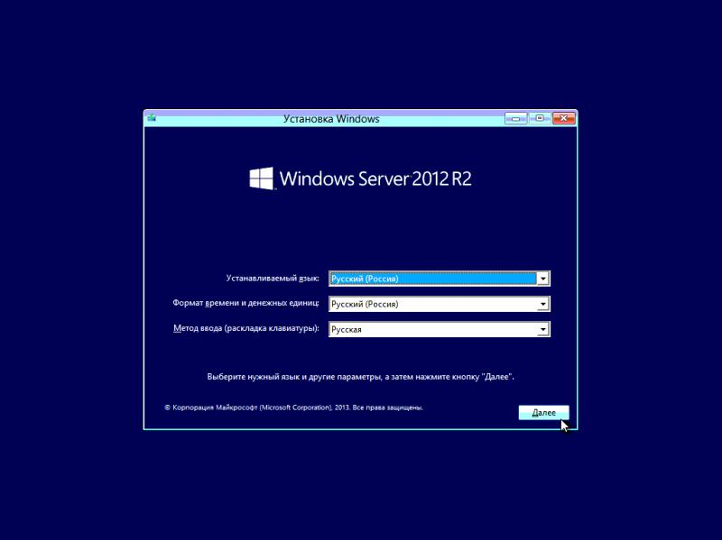 """Установка """"MS Win 2012 R2 Std Rus"""": первичное окно выбора языка установки."""