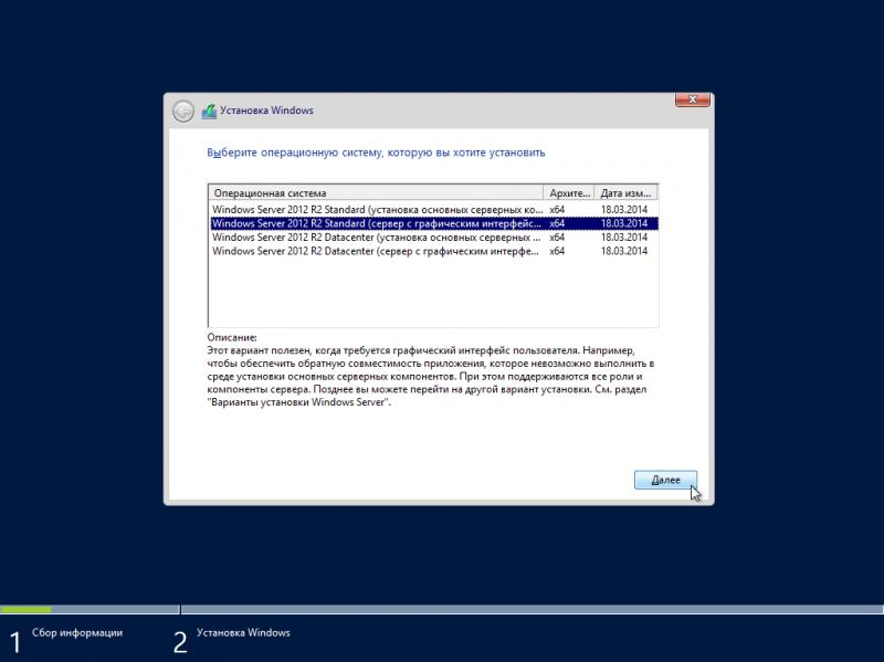 "Установка ""MS Win 2012 R2 Std Rus"": этап выбора варианта дистрибутива системы."