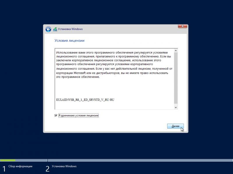 """Установка """"MS Win 2012 R2 Std Rus"""": проходим этап подтверждения лицензионного соглашения."""
