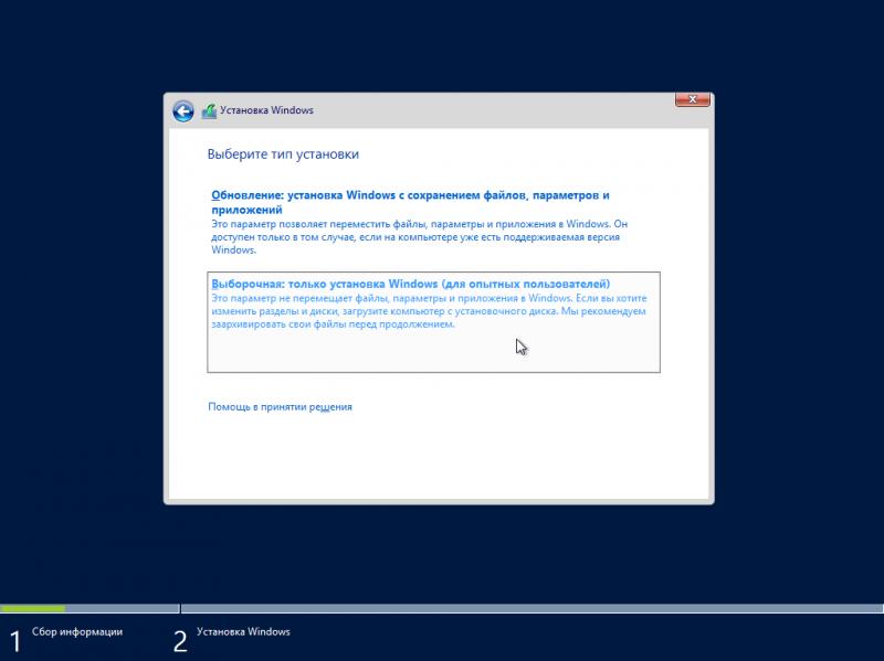 """Установка """"MS Win 2012 R2 Std Rus"""": выбор типа установки (обновление или полная установка)."""