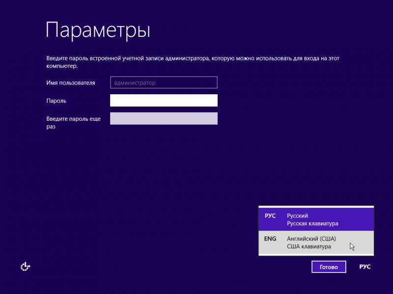 """Установка """"MS Win 2012 R2 Std Rus"""": этап первичной установки пароля суперпользователя."""