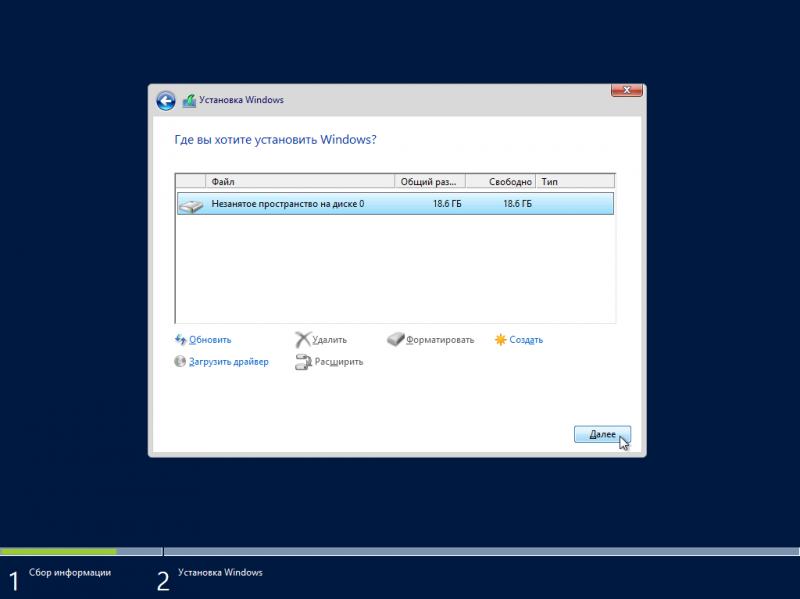 "Установка ""MS Win 2012 R2 Std Rus"": этап разметки дискового пространства."