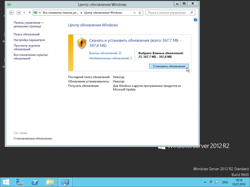"""Установка """"MS Win 2012 R2 Std Rus"""": сведения о количестве и объёме доступных обновлений."""