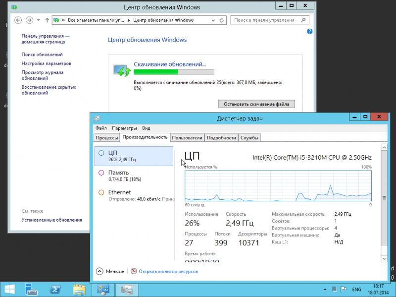 """Установка """"MS Win 2012 R2 Std Rus"""": процесс загрузки и применения обновлений системного и прикладного программного обеспечения."""
