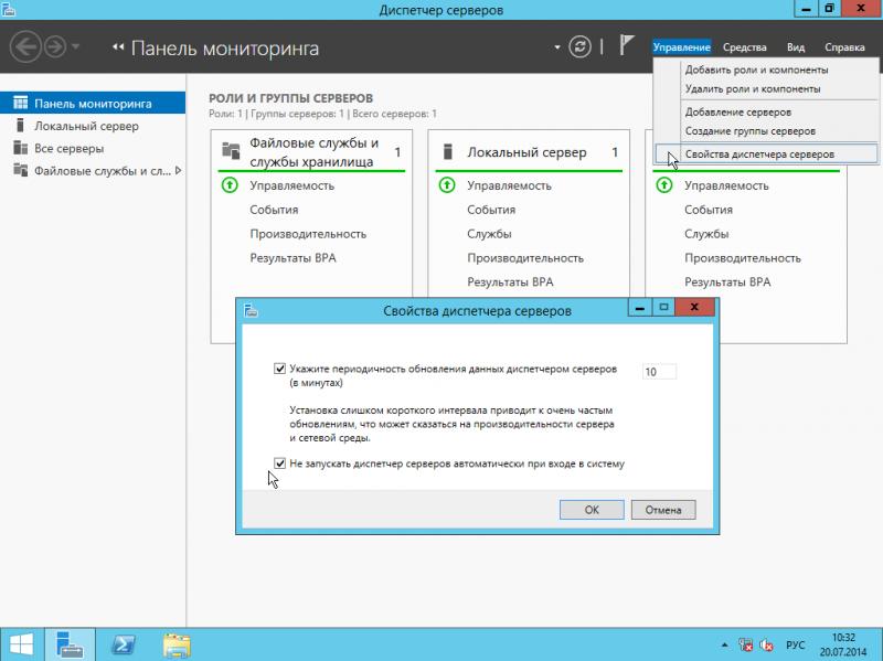 """Установка """"MS Win 2012 R2 Std Rus"""": отключаем автозапуск диспетчера серверов."""