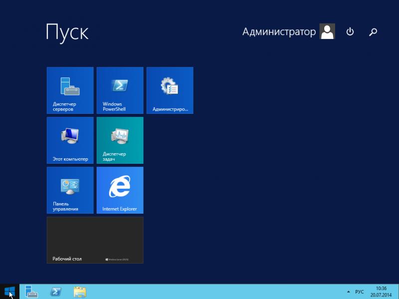 """Установка """"MS Win 2012 R2 Std Rus"""": вид новой плиточной панели """"Пуск""""."""