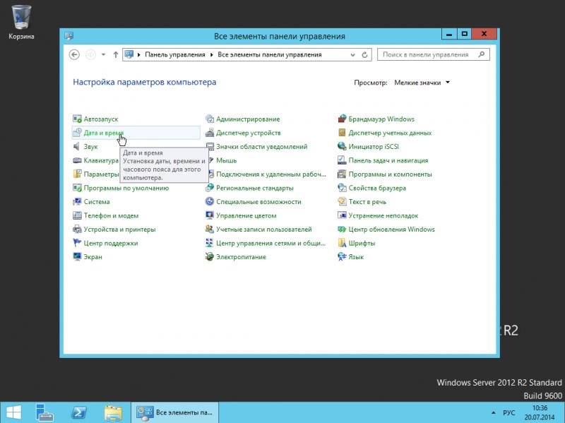 """Установка """"MS Win 2012 R2 Std Rus"""": переходим к настройкам даты, времени и часового пояса сервера."""