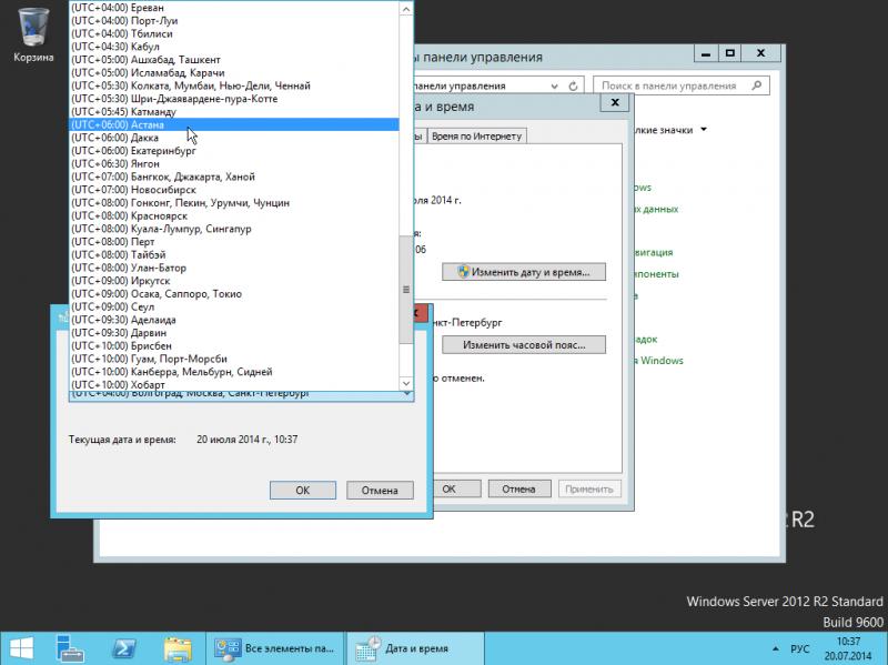 """Установка """"MS Win 2012 R2 Std Rus"""": уточняем часовой пояс, в котором расположен сервер."""