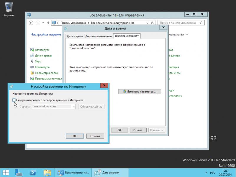 """Установка """"MS Win 2012 R2 Std Rus"""": отключаем сетевую синхронизацию системного времени."""