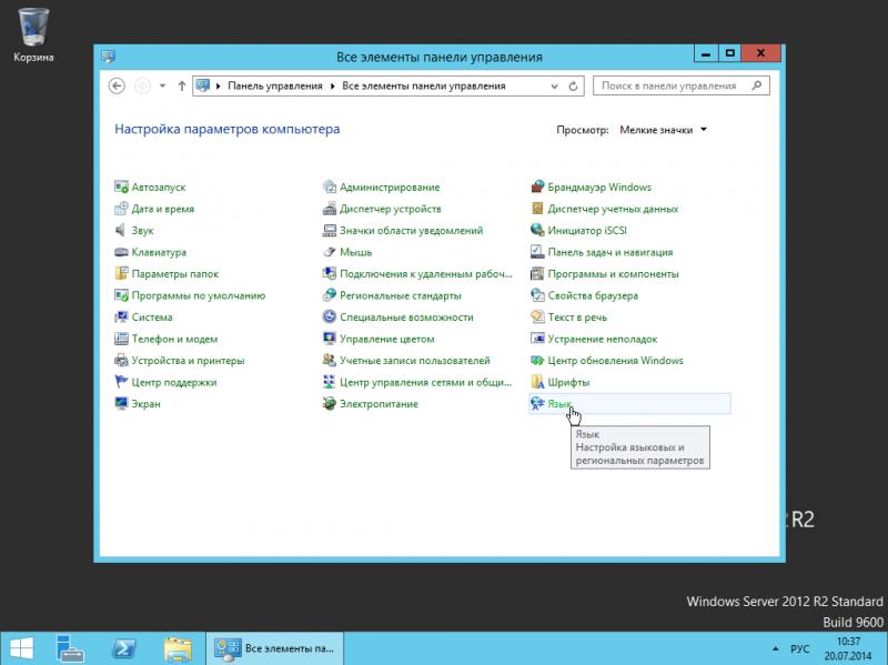 """Установка """"MS Win 2012 R2 Std Rus"""": переходим к настройкам языковых и региональных параметров системы."""