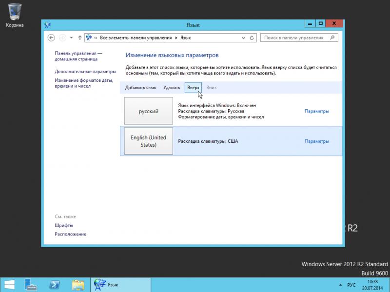 """Установка """"MS Win 2012 R2 Std Rus"""": задаём приоритетный язык системы, перемещая его в верх списка доступных."""